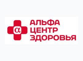 Альфа Центр Здоровья